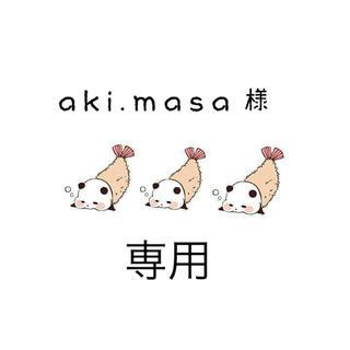 トリプルエー(AAA)のaki.masa様専用(ぬいぐるみ/人形)