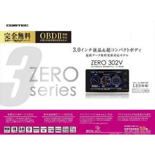 「ZERO 302V」コムテック製(レーダー探知機)