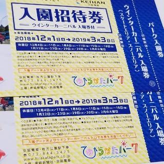 ケイハンヒャッカテン(京阪百貨店)のひらかたパーク 入園招待券 2枚セット(遊園地/テーマパーク)
