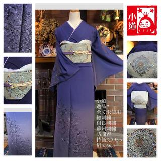 小道❤全て未使用特価5点セット❤総刺繍相良刺繍訪問着にスワトウ蘇州刺繍袋帯(着物)