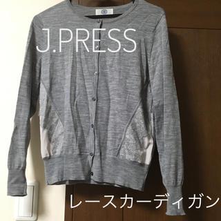 ジェイプレスレディス(J.PRESS LADIES)の美品♡ J.PRESS レース付カーディガン(カーディガン)