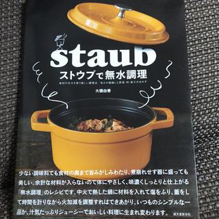 ストウブ(STAUB)のストウブで無水調理。(調理道具/製菓道具)