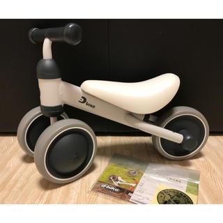 d-bike mini ディーバイク ミニ ホワイト(三輪車)