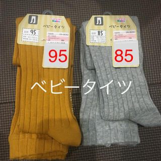 シマムラ(しまむら)の新品ベビータイツ2枚セット(靴下/タイツ)