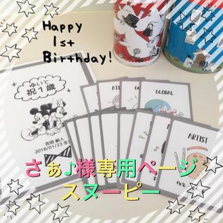 さぁ♪様 メモリアル台紙+選び取りカード スヌーピー (手形/足形)