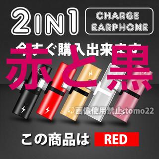 アイフォーン(iPhone)の赤と黒(ヘッドフォン/イヤフォン)