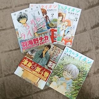 3月のライオン 1-5巻(少女漫画)
