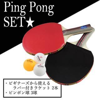 ☆どこでもピンポン☆ 卓球 ラケット と ボール のセット ケースつき(スポーツ)