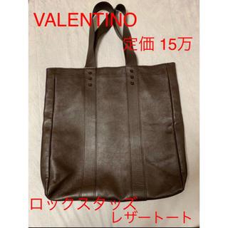 ヴァレンティノ(VALENTINO)の定価 15万 VALENTINO ロックスタッズ レザー トートバッグ(トートバッグ)