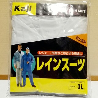 【未使用】Kaji レインスーツ レインコート 男女兼用(レインコート)