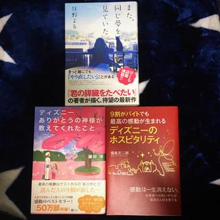 ディズニー(Disney)のディズニー本 2冊 ☆ 住野よる 1冊(文学/小説)