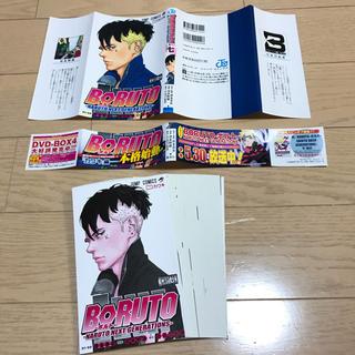 裁断済 BORUTO 7巻 最新刊 自炊用(青年漫画)