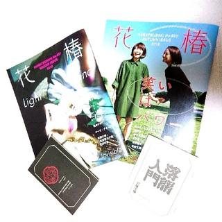 シセイドウ(SHISEIDO (資生堂))のSHISEIDO 花椿 秋・冬 2冊セット(ファッション)