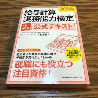 ニホンノウリツキョウカイ(日本能率協会)の給与計算実務能力検定2級 2018年度版(資格/検定)