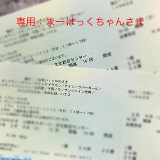 【値下げ交渉OK】爆笑!!お笑いinかわさき 2月9日(お笑い)