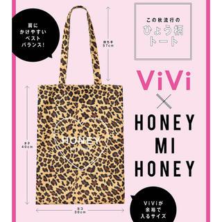 ハニーミーハニー(Honey mi Honey)のViVi 2016年11月号 付録(トートバッグ)