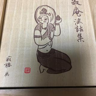 寂聴法話CD(朗読)
