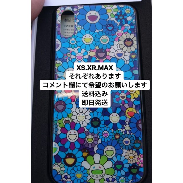 iphone8plus カバー クロムハーツ | 青 村上隆 カイカイキキ iPhoneケース の通販 by ねこねこハウス|ラクマ