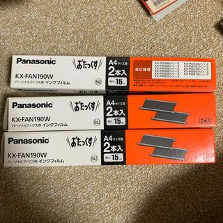 パナソニック(Panasonic)の(くわた様専用)おたっくす KX-FAN190W A4サイズ用(オフィス用品一般)
