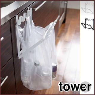 tower レジ袋ハンガー 山崎実業(収納/キッチン雑貨)