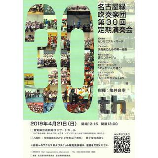 名古屋緑吹奏楽団の第30回定期演奏会チケット(その他)