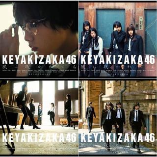 ケヤキザカフォーティーシックス(欅坂46(けやき坂46))の欅坂46 5th 風に吹かれても 初回限定盤CD+DVD ABCD 4種 未再生(ポップス/ロック(邦楽))