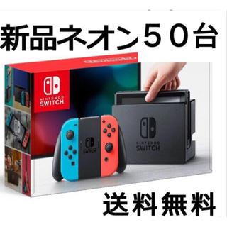 ニンテンドースイッチ(Nintendo Switch)のNintendo Switch スイッチ 本体 ネオン50台 新品 送料無料(家庭用ゲーム本体)