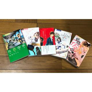少女漫画♡星森ゆきも♡5冊 セット(少女漫画)