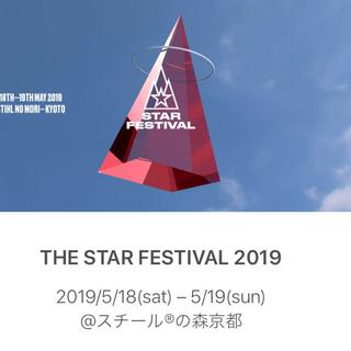 THE STAR FESTIVAL 2019 2枚の価格です