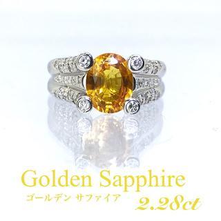 新品【ゴールデンサファイア】高品質!中央宝石研究所 鑑別書付き 2.2カラット(リング(指輪))