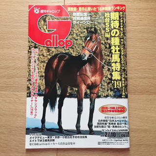 週刊ギャロップ 2019年2月10日号(趣味/スポーツ)