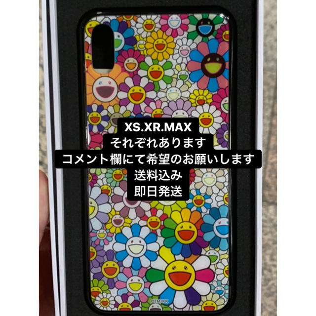 グッチ iphonex ケース シリコン | 黄 村上隆 カイカイキキ iPhoneケースの通販 by ねこねこハウス|ラクマ