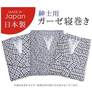 【新品未使用】紳士用 ガーゼ 寝巻き 浴衣 綿100%(浴衣)