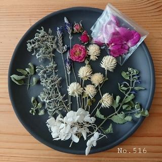 花材 No.516 ドライフラワー バラ ラベンダー 千日紅 ハーバリウム (ドライフラワー)