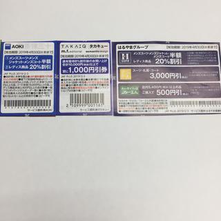 ≪平日のみ発送≫はるやまグループ TAKAQ AOKI 割引券