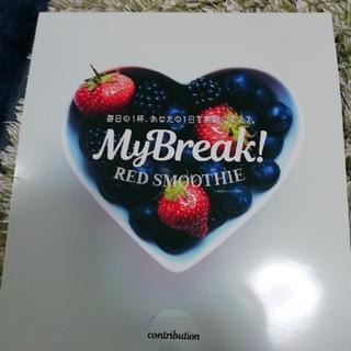 グリフィン(GRIFFIN)のMy Break! RED SMOOTHIE (ダイエット食品)