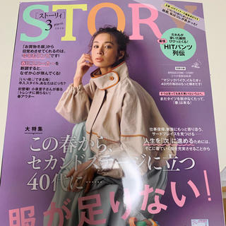 タカラジマシャ(宝島社)のストーリー 3月号(ファッション)