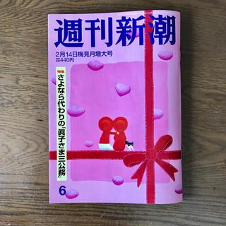 週刊新潮 2月14日号(ニュース/総合)