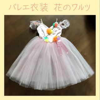 チャコット(CHACOTT)のバレエ衣装 チャコット 花のワルツ ピンク Chacott(ダンス/バレエ)