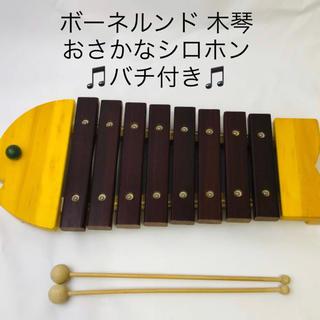 ボーネルンド(BorneLund)の【ボーネルンド】木琴 おさかなシロホン バチ付き モンテッソーリ 木製玩具 楽器(楽器のおもちゃ)
