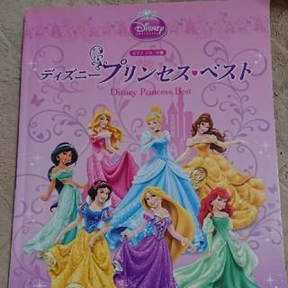 ディズニー(Disney)のディズニープリンセスベスト ピアノソロ楽譜 中級(その他)