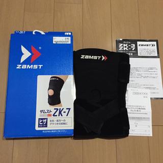 ザムスト(ZAMST)の美品  膝サポーター ザムスト  最上位モデル(トレーニング用品)