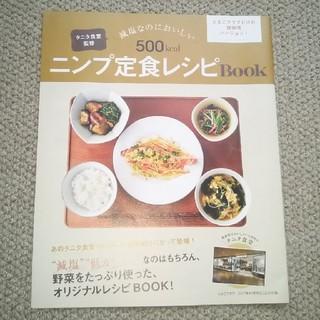 タニタ食堂監修 妊婦定食レシピブック(住まい/暮らし/子育て)