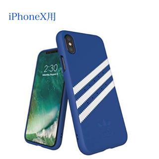 アディダス(adidas)の★送料無料 iPhoneX ケース adidas カバー iPhoneケース(iPhoneケース)