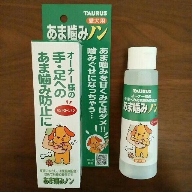 甘噛み防止薬 🙅あま噛みノン🐶の通販 by よっちっち's shop|ラクマ