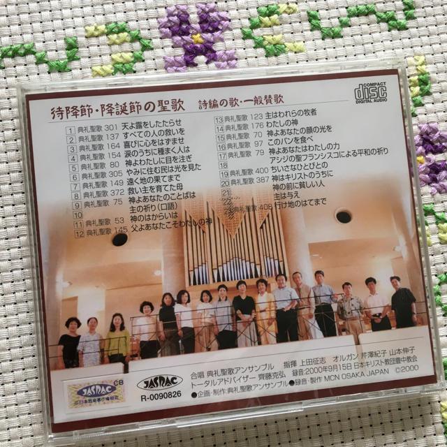 待降節・降誕節の聖歌   典礼聖歌アンサンブル エンタメ/ホビーのCD(宗教音楽)の商品写真