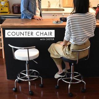 展示品 小回りチェアー カウンターチェアー 小回り椅子  スツール ホワイト(スツール)