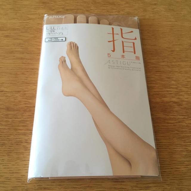 Atsugi(アツギ)の新品未開封 ATSUGI アツギ ASTIGU アスティーグ 5本指ストッキング レディースのレッグウェア(タイツ/ストッキング)の商品写真