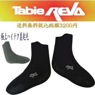 O'NEILL - TABIE REVO BB TABIE-R 5mm完全防水タイプ