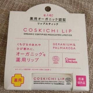 コスメキッチン(Cosme Kitchen)のCOSKICHI LIP コスキチリップ(リップケア/リップクリーム)